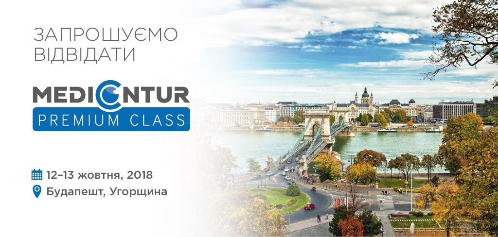 Преміум-класс Медіконтур, 12–13 жовтня 2018, Будапешт, Угорщина